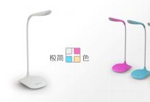 塑料创意小台灯